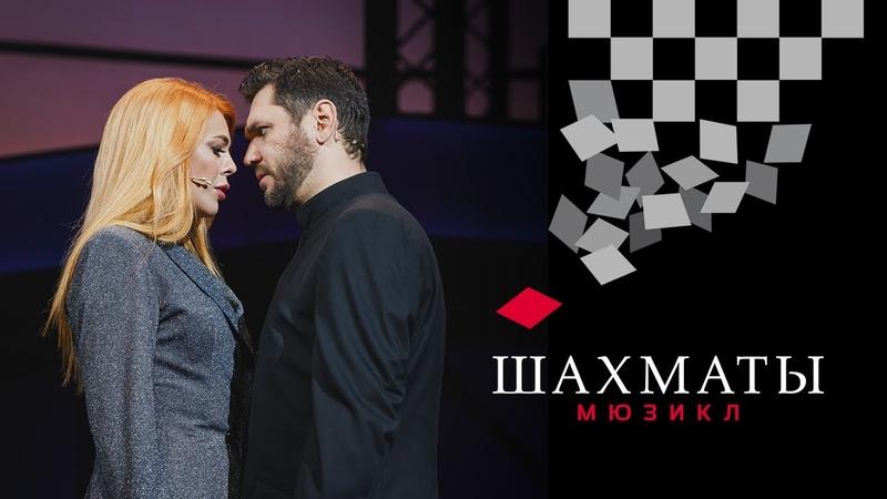 Мюзикл ШАХМАТЫ Дуэт Флоренс и Анатолия Ты и я