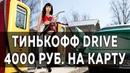 Как заработать деньги 4000 руб. на Тинькофф Драйв