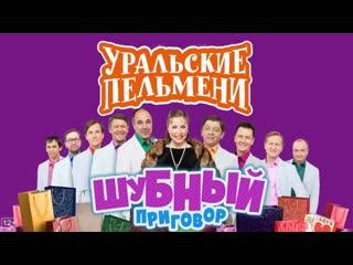 Уральские пельмени. Шубный приговор (2019, Юмор)