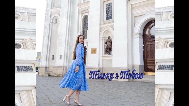 Регіна Савчук - Тільки з Тобою