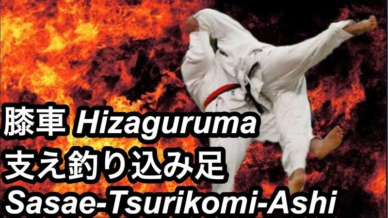 Hizaguruma Sasae-Tsurikomi-Ashi 膝車 支え釣り込み足