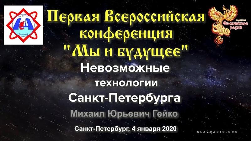 Гейко Михаил Юрьевич. Невозможные технологии Санкт-Петербурга.
