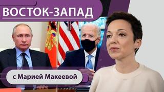 Байден позвонил Путину — что ждет Украину? / Закон имени Меркель / Европа осталась без новой вакцины