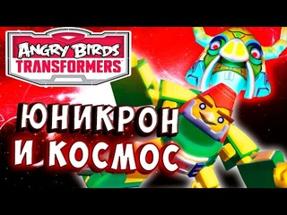 КОСМОС И ЮНИКРОН! Трансформеры Transformers Angry Birds прохождение # 42