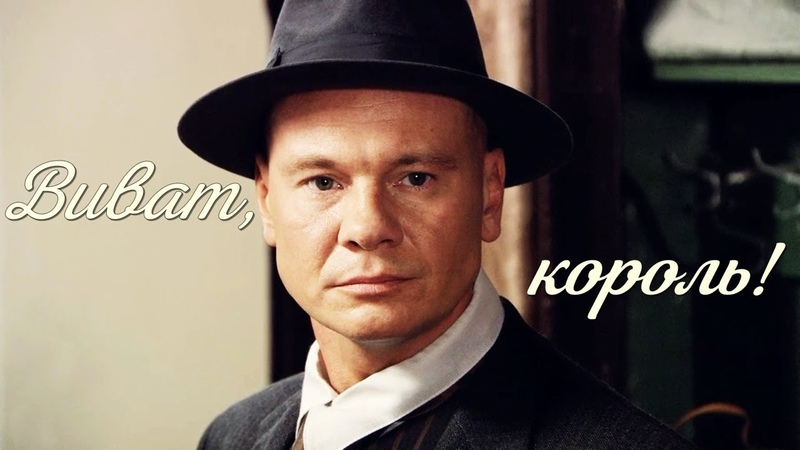 Владислав Галкин Виват король