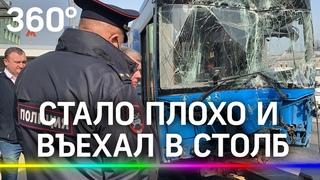 Видео: автобус с пассажирами въехал в столб в Москве. Причина - инфаркт у водителя