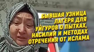 Бывшая узница лагеря для уйгуров о пытках, насилии и методах отречения от ислама
