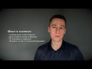 Визитка актера - Дмитрий Смирнов