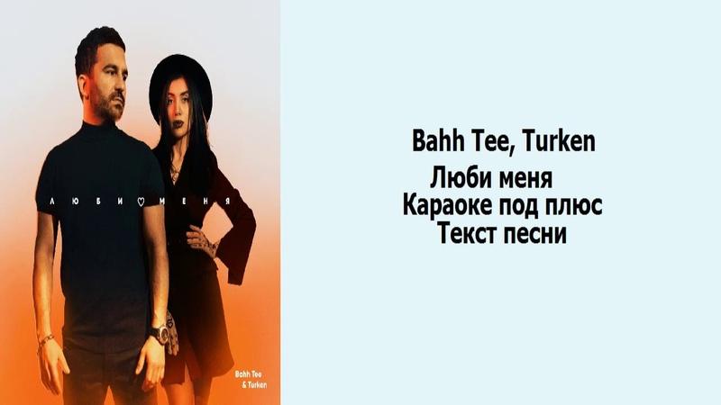 Bahh Tee Turken Люби меня Караоке под плюс Текст песни Lyrick