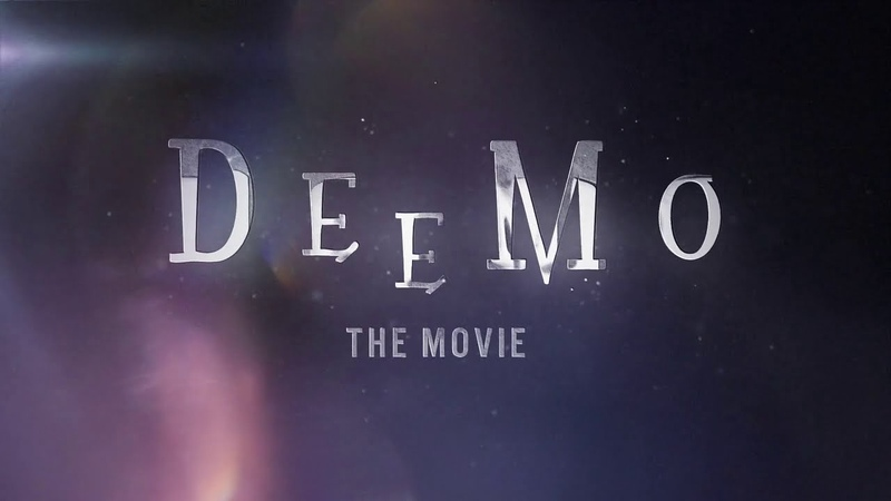 《DEEMO》THE MOVIE 2020 PV