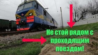 Почему НЕЛЬЗЯ стоять рядом с проходящим поездом! Вагонник. Железная дорога.