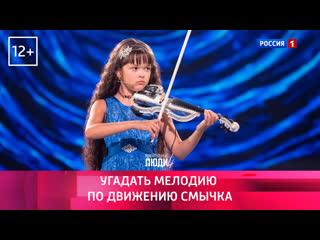 Угадать мелодию по движению смычка  Удивительные люди - Россия 1