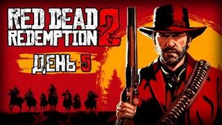 🔴 RED DEAD REDEMPTION 2 / ДЕНЬ #5 —  [ЭФИР]