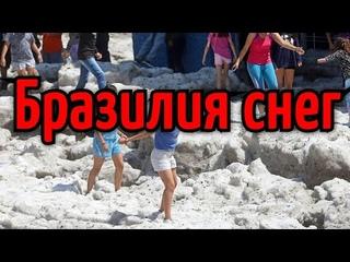 Снег Мороз в Бразилии 29 июля 2021 | Изменение климата
