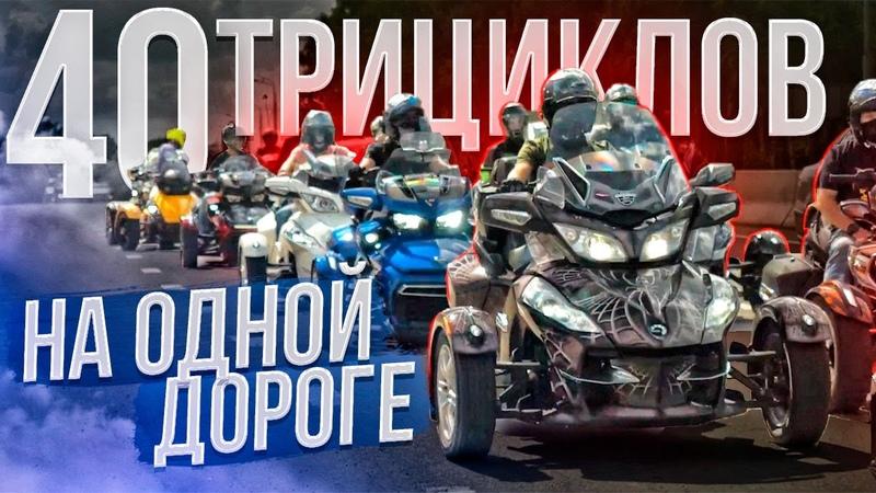 Парад ТРИЦИКЛОВ Can Am On Road Festival 40 трициклов BRP на одной дороге