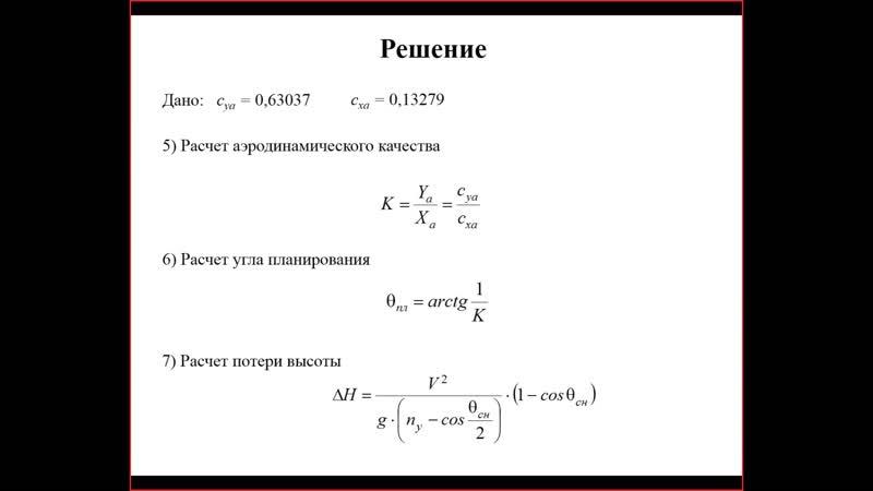 Аэродинамика лекция практика от 02 11 2020