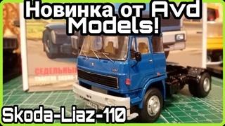 Skoda-Liaz-110 СОБРАЛ новинку от Avd Models! Пополнение иностранных моделей!
