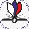 Ресурсный центр в сфере национальных отношений