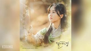 안예은(AHN YE EUN) - 바람이 불어와도 (Against The Wind) (달이 뜨는 강 OST) River where the Moon rises OST Part 3