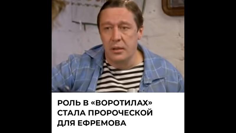 Роль в сериале Воротилы стала пророческой для Ефремова
