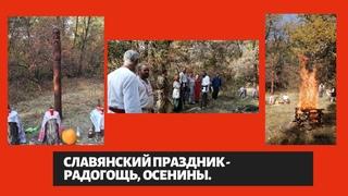 Славянский праздник - Радогощь, Осенины.
