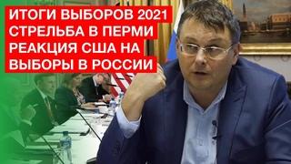 Итоги выборов в Госдуму 2021. Стрельба в Перми. Реакция США на выбор народа России