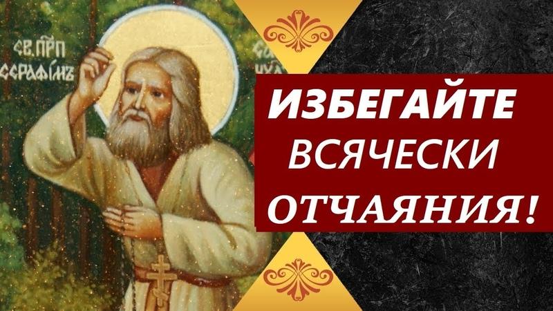 ИЗБЕГАЙТЕ Всячески Отчаяния ПЛАМЕННЫЙ Батюшка Серафим Саровский
