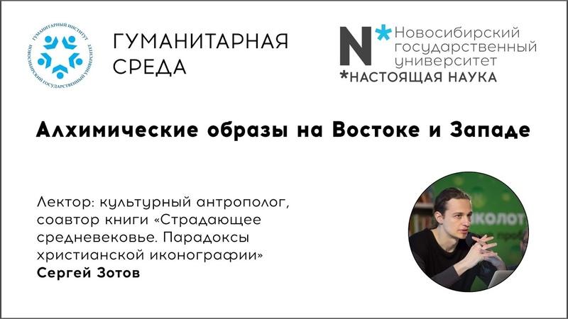 Сергей Зотов Алхимические образы на Востоке и Западе