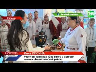 В Казани завершился республиканский этап конкурса «Эхо веков в истории семьи»