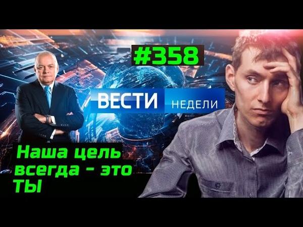 Доказательства преступлений СМИ и политиков Истории больных 358