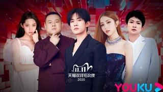 【2020天猫双11狂欢夜 2020 Tmall Double 11 Gala】 | 优酷 YOUKU