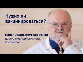 Профессор Воробьев: нужно ли вакцинироваться? Есть ли польза от вакцин? Зачем делают прививки?