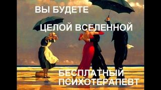🍀БЕСПЛАТНЫЙ ПСИХОТЕРАПЕВТ  ~ [Адамс Роберт] Вы будете целой вселенной