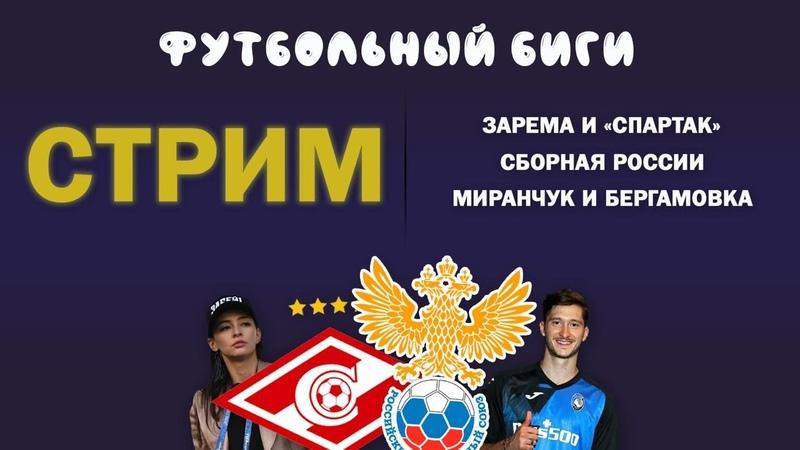 Стрим Зарема и Спартак сборная России Миранчук и Бергамовка