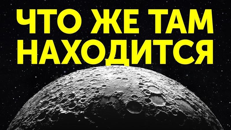 Странные следы на Луне лишили ученых дара речи