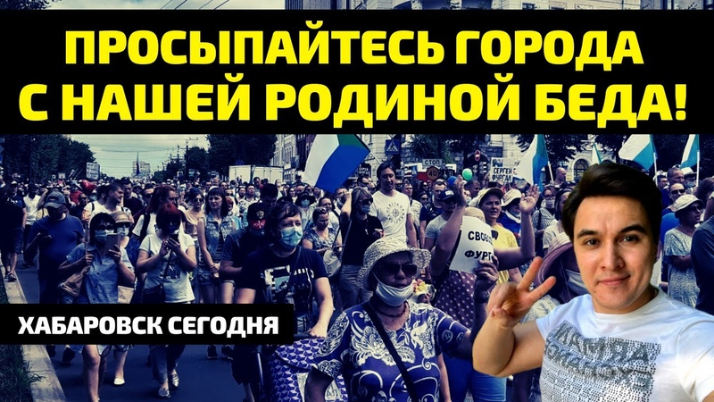Просыпайтесь города, с нашей Родиной беда! Хабаровск
