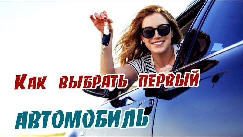Как выбрать первый автомобиль➤ Советы эксперта➤ Как купить первый автомобиль