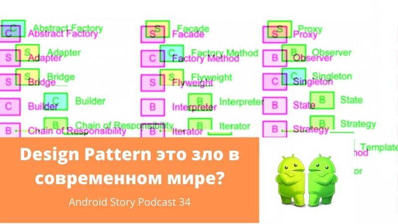 Design Pattern GoF это зло в современном мире Шаблоны программирования Android Story Podcast 34