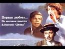 НАЙДИ МЕНЯ ЛЁНЯ (советский фильм для детей 1971 год)