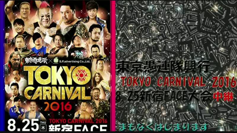 Tokyo Gurentai 08 25 2016 Tokyo Carnival 2016