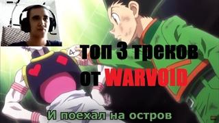 Топ 3 треков от Warvoid - Shergarat (Vladimir)