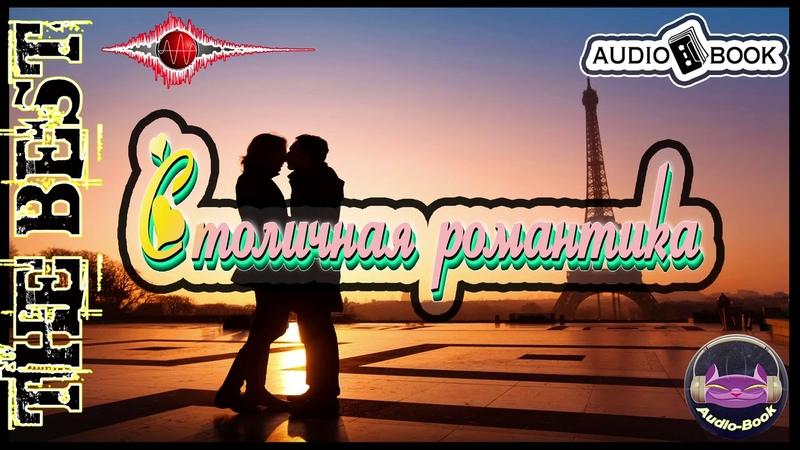 Столичная романтика 🎼 Оксана Алексеева 👌🏆👍 Аудиокниги AudioBook