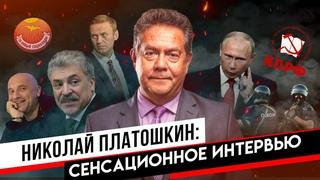Николай Платошкин: «В Кремле потеряли чувство реальности» // Большое интервью