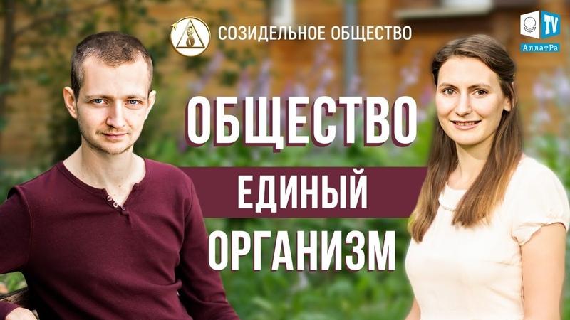 🌏 Ксения Шевцова и Ярослав Мусланов. Самоуправление в Созидательном обществе
