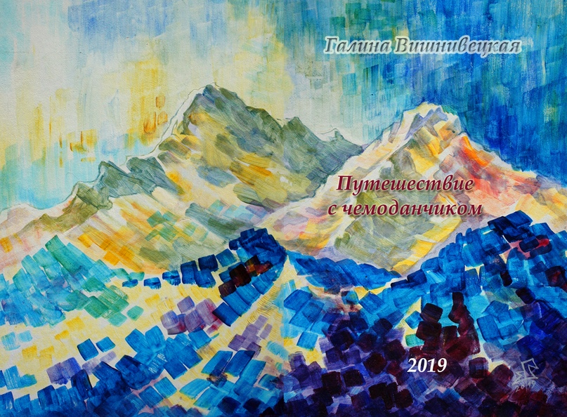 Книга Галины Вишнивецкой «Путешествие с чемоданчиком» 2019, изображение №1