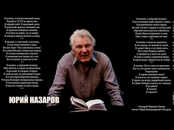 Я ватник автор Андрей Лукин читает Юрий Назаров