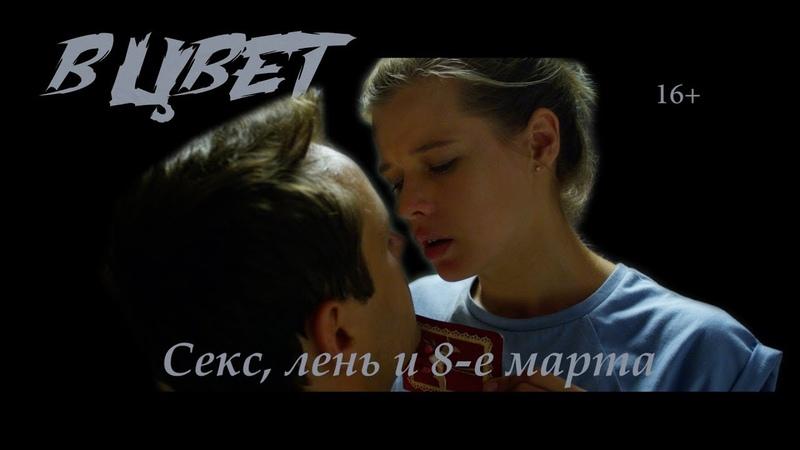 Вцвет (8 марта)— короткометражный фильм по рассказу Александра Цыпкина