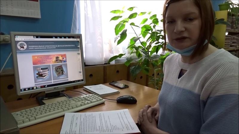 Библиотечный урок практикум Как найти электронную книгу в НЭДБ