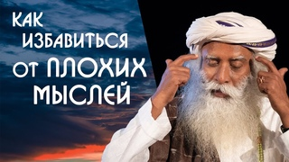 Как избавиться от плохих мыслей в голове? Садхгуру на Русском