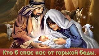 ♪♪🔔 Спасибо тебе Иисус  ( Караоке) - Христианские Рождественские Песни  2018-2019
